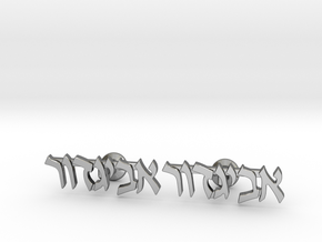 "Hebrew Name Cufflinks - ""Avigdor"" in Fine Detail Polished Silver"