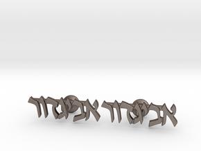 "Hebrew Name Cufflinks - ""Avigdor"" in Polished Bronzed Silver Steel"
