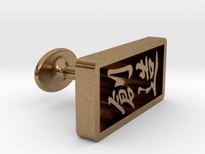 Souzou(Creation) Cufflinks in Natural Brass