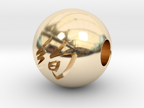 16mm Ken(Gorgeous) Sphere in 14K Yellow Gold