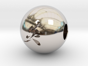 16mm Hono(Flame) Sphere in Platinum