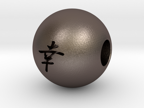 16mm Sachi(Happiness) Sphere in Polished Bronzed Silver Steel