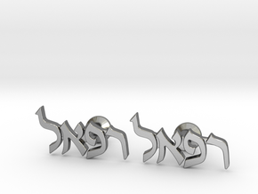 "Hebrew Name Cufflinks - ""Refael"" in Polished Silver"