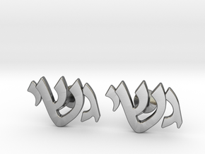 "Hebrew Monogram Cufflinks - ""Gimmel Yud Shin"" in Polished Silver"