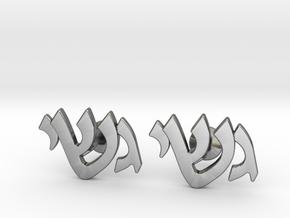 """Hebrew Monogram Cufflinks - """"Gimmel Yud Shin"""" in Polished Silver"""