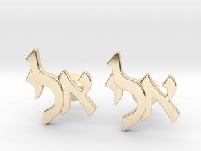 "Hebrew Monogram Cufflinks - ""Aleph Yud Lamed"" in 14K Yellow Gold"