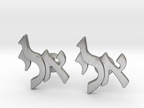 "Hebrew Monogram Cufflinks - ""Aleph Yud Lamed"" in Natural Silver"