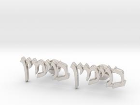 Hebrew Name Cufflinks - Binyamin in Platinum