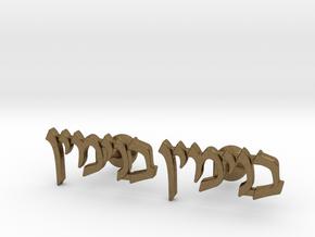 Hebrew Name Cufflinks - Binyamin in Natural Bronze
