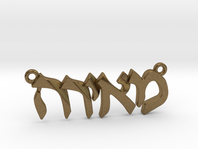 "Hebrew Name Pendant - ""Meira"" in Natural Bronze"