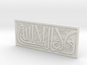 Islamic Decorative Shahada in White Strong & Flexible