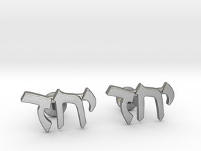 "Hebrew Cufflinks - ""Yachad"" in Natural Silver"