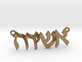 "Hebrew Name Pendant - ""Ashira"" in Natural Brass"
