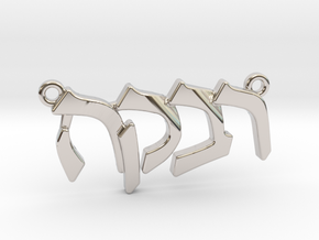 "Hebrew Name Pendant - ""Rivka"" in Rhodium Plated Brass"