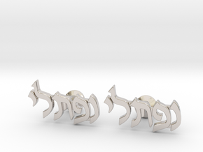 "Hebrew Name Cufflinks - ""Naftali"" in Rhodium Plated Brass"