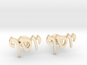 "Hebrew Name Cufflinks - ""Yosef"" in 14K Yellow Gold"