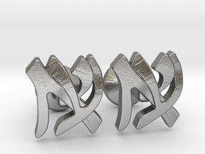 "Hebrew Monogram Cufflinks - ""Ayin Aleph"" in Natural Silver"