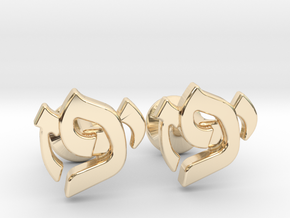 "Hebrew Monogram Cufflinks - ""Yud Zayin Pay"" in 14K Yellow Gold"