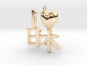 I (Heart) Japan Pendant in 14K Yellow Gold