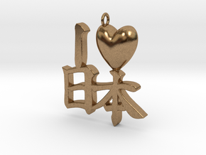 I (Heart) Japan Pendant in Natural Brass