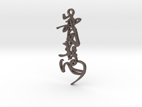 Brush calligraphy pendant - wisdom in Polished Bronzed Silver Steel