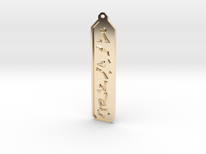 Stargate Home Charm in 14K Yellow Gold