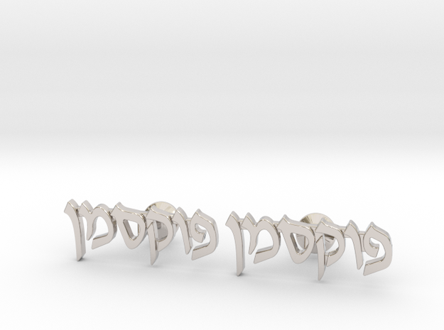 "Hebrew Name Cufflinks - ""Foxman"" in Rhodium Plated"