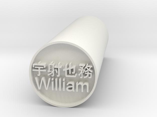 William Japanese hanko backward version in White Natural Versatile Plastic