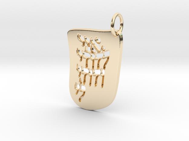 Beloved 2 Keychain in 14K Yellow Gold