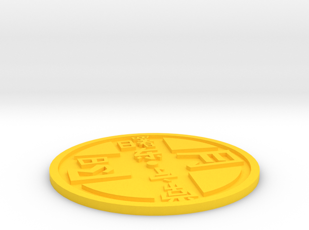 Beverage Coaster - Zhou Family in Yellow Processed Versatile Plastic