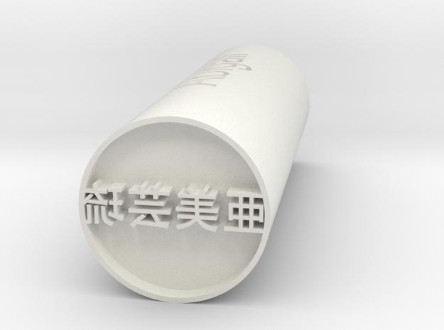 Abigail Japanese name stamp hanko foward version in White Natural Versatile Plastic