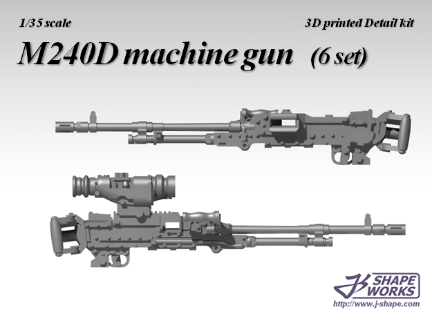 1/35 M240D machine gun (6 set)
