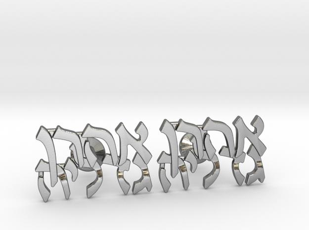 "Hebrew Name Cufflinks - ""Ahron Gedalia"" in Polished Silver"