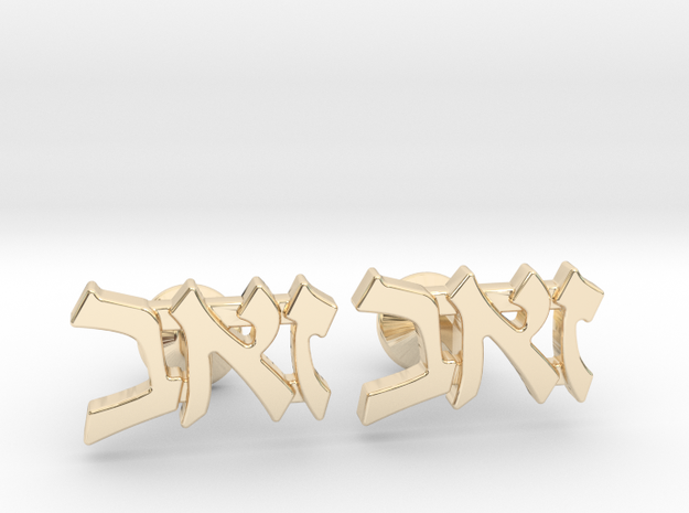 "Hebrew Name Cufflinks - ""Zev"" in 14K Gold"