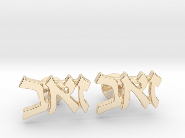 """Hebrew Name Cufflinks - """"Zev"""" in 14K Yellow Gold"""