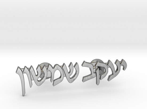 "Hebrew Name Cufflinks - ""Yaakov Shimshon"" in Polished Silver"