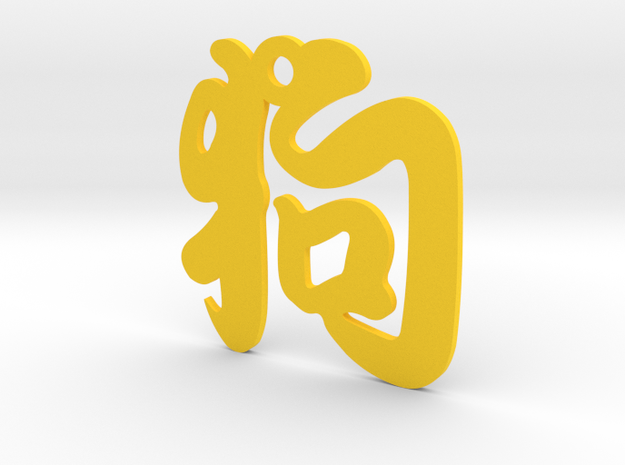 Dog Character Ornament in Yellow Processed Versatile Plastic