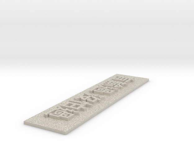 Skateboard Grip Tape in Natural Sandstone: Medium