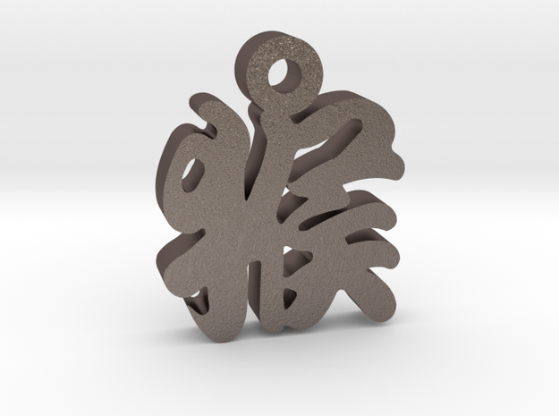 Monkey Character Charm in Polished Bronzed Silver Steel