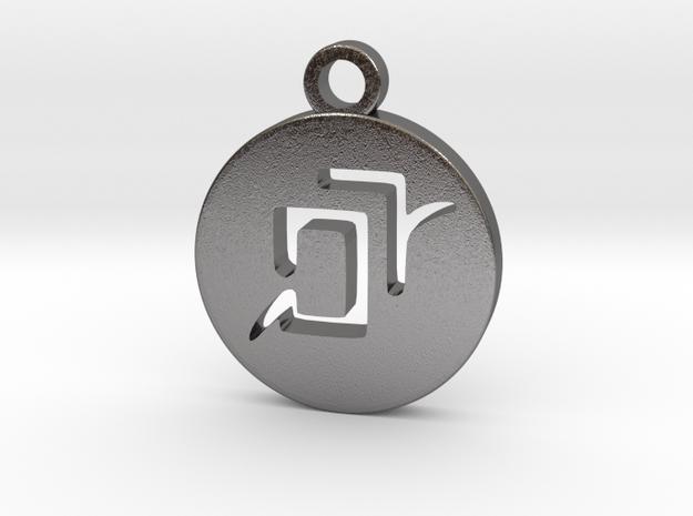 FFXIV Astrologian (AST) Pendant in Polished Nickel Steel