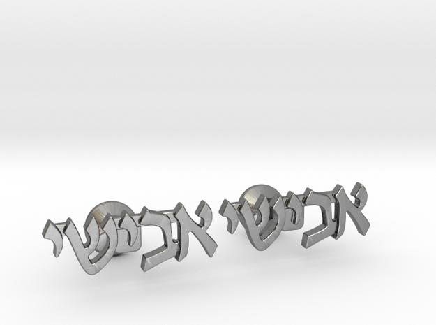 "Hebrew Name Cufflinks - ""Avishai"" in Polished Silver"