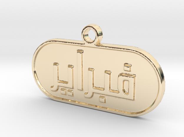 February in Arabic  in 14k Gold Plated Brass