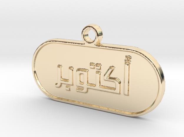 October in Arabic in 14k Gold Plated Brass