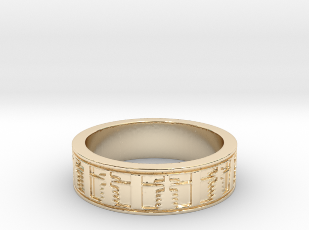 5 Million and One (Size 11) in 14K Yellow Gold