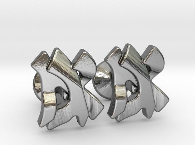 "Hebrew Monogram Cufflinks - ""Aleph Gimmel"" in Polished Silver"