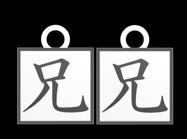 Kanji Pendant - Older Brother/Ani in Smooth Fine Detail Plastic