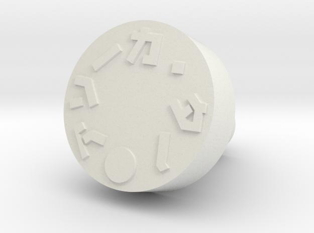 """""""Ahsoka Tano"""" kill-key in Japanese in White Natural Versatile Plastic"""