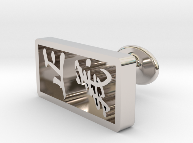 Seigi(Justice) Cufflinks in Platinum
