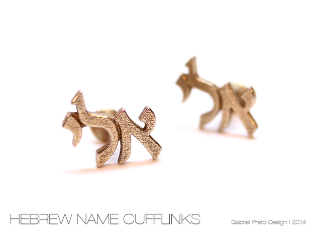 "Hebrew Name Cufflinks - ""Eli"" in Stainless Steel"