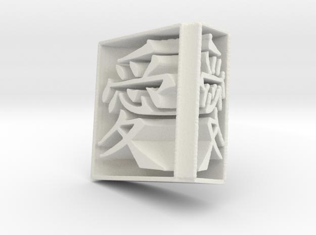 Japanese Kanji Ai Love in White Natural Versatile Plastic